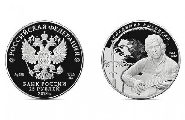 Банк России выпускает памятную монету к юбилею Владимира Высоцкого