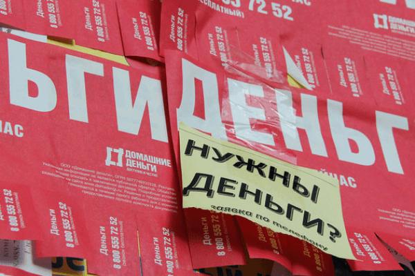 ЦБ РФ продолжает работу по регулированию деятельности микрофинансовых организаций