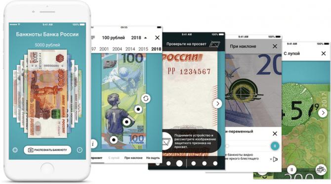 Банк России выпустил мобильное приложение о банкнотах РФ