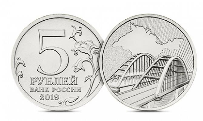 Банк России выпускает памятную монету воссоединения Крыма с Россией