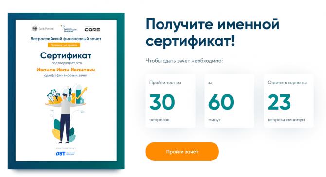 Онлайн-зачет по финансовой грамотности!