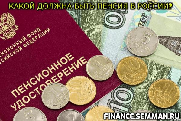 Какой должна быть пенсия в России?