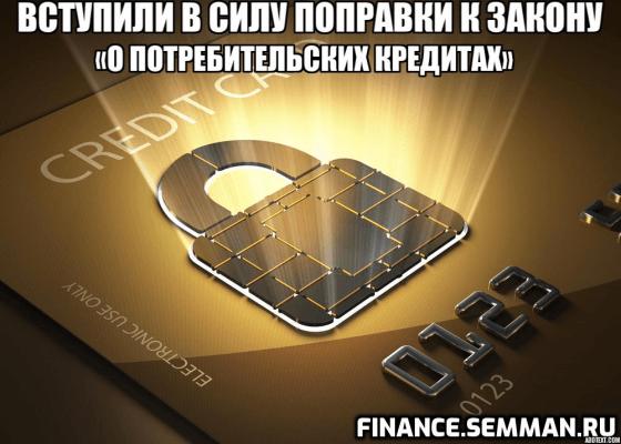 Вступили в силу поправки к закону «О потребительских кредитах»