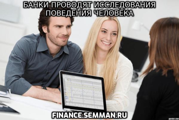 Банки проводят исследования поведения человека